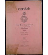 สวดมนต์แปล  พระศาสนโศภน วัดมกุฏกษัตริยาราม มหามกุฏราชวิทยาลัย