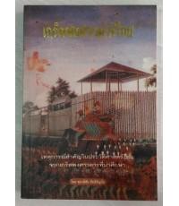 เกร็ดพงศาวดารไทย โดย พลาดิศัย สิทธิธัญกิจ