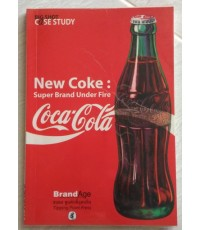New coke super brand under fire ผู้แต่ง : ธนพล พูนศักดิ์อุดมสิน