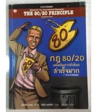 กฎ 80/20 ลับการทำน้อย สำเร็จมาก จาก SmarterCqmics