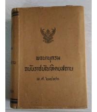 พจนานุกรม ฉบับ ราชบัณฑิตยสถาน พ.ศ. 2493 ปกแข็ง สีน้ำตาล มีใบหุ้มปก พิมพ์ปี 2519