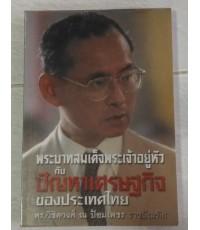 พระบาทสมเด็จพระเจ้าอยู่หัว กับปัญหาเศรษฐกิจของประเทศไทย
