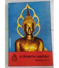 ประวัติศาสตร์พระพุทธศาสนา ฉบับมุขปาฐะ ภาค 2