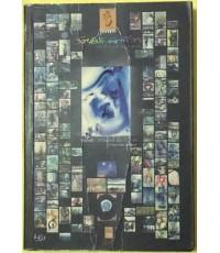 ร้อยสีน้ำ ร้อยน้ำใจ 73 ปี อารี สุทธิพันธุ์