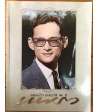 นิตยสาร แพรว ฉบับฉลองสิริราชสมบัติ 60 ปี