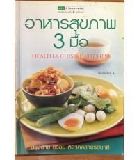 อาหารสุขภาพ 3 มื้อ
