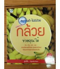 สุขภาพดี – ไม่มีป่วย มหัศจรรย์ กล้วย ช่วยคุณได้