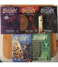 สิมิลัน กราภูงา ครบชุด 5 เล่ม