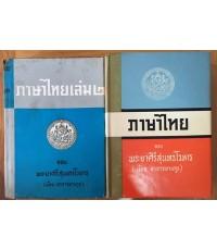 ภาษาไทย ของพระยาศรีสุนทรโวหาร เล่ม 1- 2 ปกแข็ง