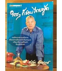 ใครๆก็ชอบไทยฟู้ด โดย สมัคร สุนทรเวช
