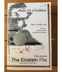 แฟ้มลับ FBI ล่าไอน์สไตน์ แปลโดย โรจนา นาเจริญ