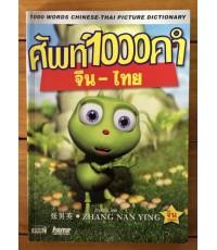 ศัพท์ 1000 คำ จีน – ไทย