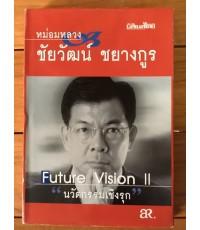 นวัตกรรมเชิงรุก Future Vision ปกแข็ง