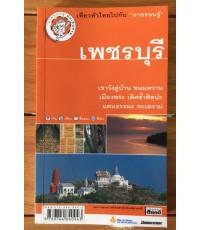 เที่ยวทั่วไทยไปกับ นายรอบรู้ เพชรบุรี