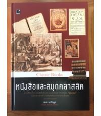 หนังสือและสมุดคลาสิคโดย เอนก นาวิกมูล ปกแข็ง