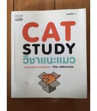 วิชาแนะแนว Cat study โดย ทีปกร วุฒิพิทยามงคล