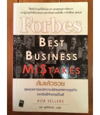 ล้มแล้วรวย Forbes Best Business Mistakes
