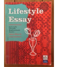 Lifestyle Essay โดย พลอย จริยะเวช