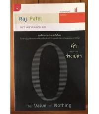 ค่าของความว่างเปล่า โดย Raj Patel