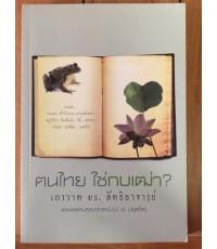 คนไทย ใช่กบเฒ่า เถรวาท - ลัทธิอาจารย์