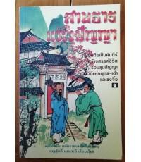 สายธารแห่งปัญญา หงอิ้งหมิง สมัยราชวงศ์หมิง เขียน