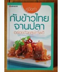 คู่มือทำกับข้าวไทยจานปลา อร่อยด้วยสุขภาพดี