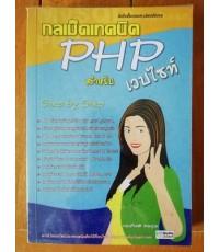 กลเม็ด PHP สำหรับเวปไซท์