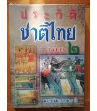 ประวัติชาติไทย เล่ม 2 โดย พระบริหารเทพธานี