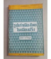 รูปเก่าเมืองไทยในเมืองฝรั่ง โดย เอนก นาวิกมูล