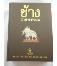 ช้างราชพาหนะ ชุดหนังสือโครงการสืบสานมรดกวัฒนธรรมไทย  ปกแข็ง