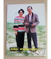 สกุลไทย ปีที่ 55 ฉบับที่ 2845 ปี 2552