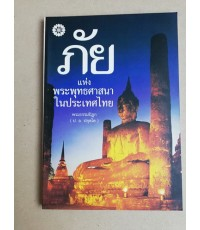 ภัยแห่งพระพุทธศาสนาในประเทศไทย โดย พระธรรมปิฎก