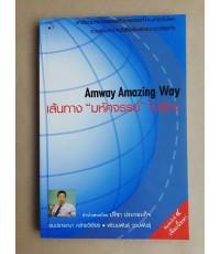 Amway Amazing Way  เส้นทาง มหัศจรรย์ไม่รู้จบ
