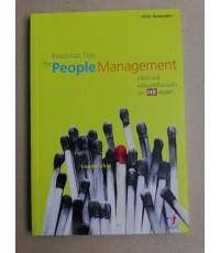 Essential Tip for People Management เกร็ดความรู้พร้อมประเด็นชวดคิดจาก HR พันธุ์แท้
