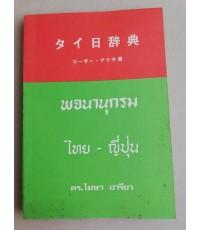 พจนานุกรม ไทย ญี่ปุ่น โดย ดร.โฆษา อารียา