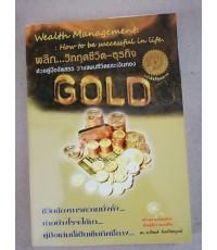 พลิกวิกฤตชีวิต ธุรกิจ ด้วยคู่มือจัดสรร วางแผนชีวิตและเงินทอง