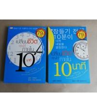 เปลี่ยนชีวิตคุณได้ภายใน 10 นาที เล่ม 1-2