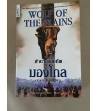 ตำนานจอมทัพมองโกล Wolf of The Plains