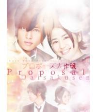Operation Love Special : DVD 1 แผ่น ซับไทย RUindy