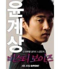 DVD-Beastie Boy พระเอก Who are you ซับไทย