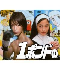 DVD-1 Pound no Fukuin หรือ The One Pound Gospel  ซับไทย ** คาเมะเล่น**
