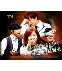Strong Heart ep.01  (Big Bang, SNSD) : DVD 1 แผ่น ซับไทย