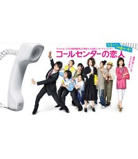 V2D-Call Center no Koibito :  3 แผ่นจบ ซับไทย pinatsu
