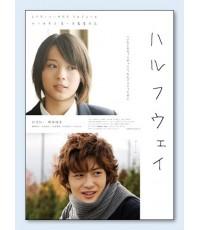DVD Halfway 1 แผ่น ซับไทย