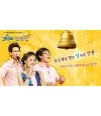 DVD Star G๐lden Bell ep.270 [160110 ] : 1 แผ่น ซับไทย