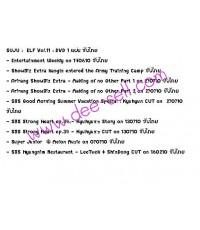SJ - ELF vol.11 : DVD 1 แผ่น ซับไทย