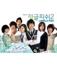 DVD Jungle Fish season 2 : 4 แผ่นจบ ซับไทย