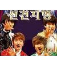 DVD MBCevery1 Super Junior s Foresight ep.02 : 1 แผ่น ซับไทย