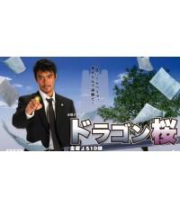 Dragon sakura (ยามะพี,เทปเป) : DVD 6 แผ่นจบ ซับไทย