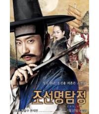 Detective K 2O11  : DVD 1 แผ่นจบ ซับไทย